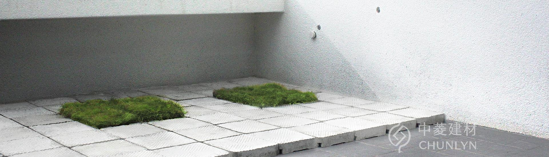 Cooler屋頂植草隔熱兩用磚,屋頂綠化、隔熱一次完成,輕鬆打造綠屋頂