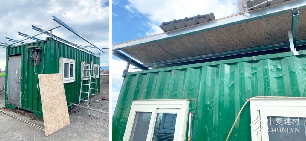 用C型槽鋼作為骨架,把屋頂架高後,在屋頂板下方加裝鑽泥板。屋頂可延伸出一段滴水線。
