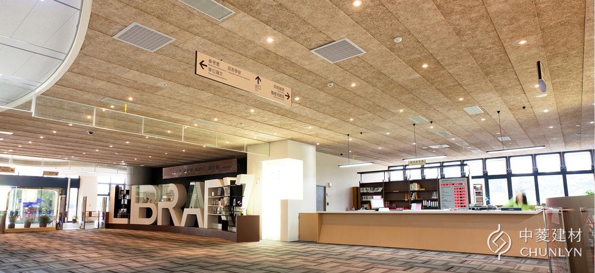 鑽泥板暗架天花板案例-桃園國立體育大學圖書館