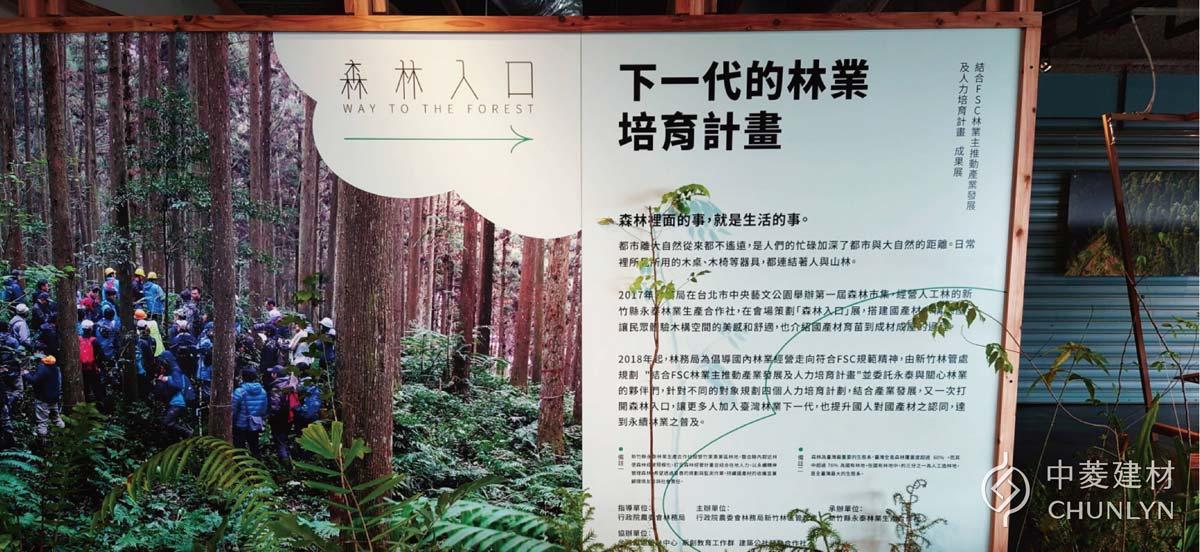 2020「國產材抵抗家-木作生活節」展覽中擴大台灣林業的突破,以及近年培育逐步的積極行動。(攝影/鄭羽琪)