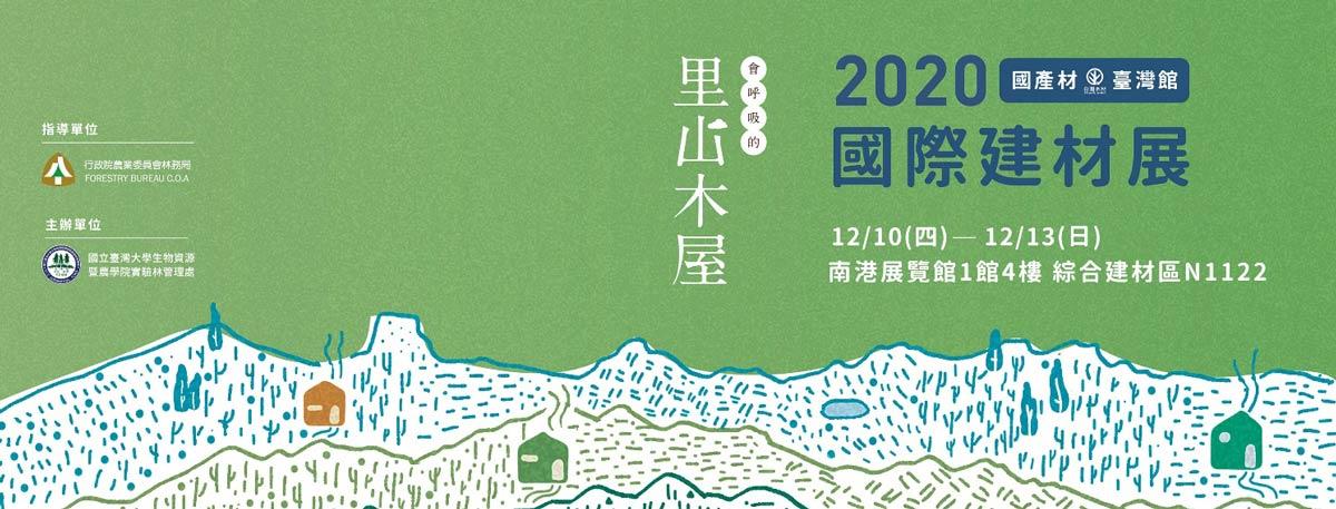 """林務局國產材台灣館今年主題為""""會呼吸的里山木屋""""。(圖/林務局官方Facebook)"""