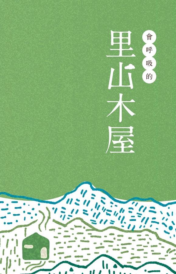 中菱住進國產材台灣館「里山木屋」,2020建材展看見台灣木材之美