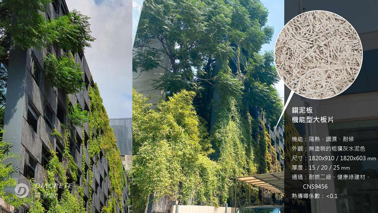 外牆使用鑽泥板機能型大板片搭配植物,自然調節建築的溫度與濕度